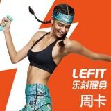 (乐刻新会员福利)乐刻运动健身周卡