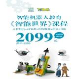 乐高智能机器人教育智能世界课程
