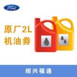 绍兴福通-原厂2L机油券(每次仅限使用一张)