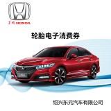 绍兴东元-轮胎电子消费券