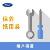 绍兴福通-保养抵用券(每次仅限使用一张)