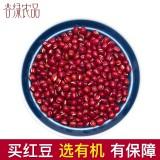 谷绿农品 有机红小豆
