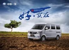 中国一汽新佳宝V75