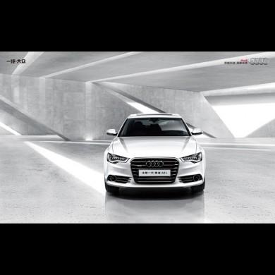 奥迪A6L 2.0T 标准型,轿车团购,轿车价格,轿车报价