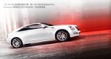 凯迪拉克CTS 2012款 3.6 coupe