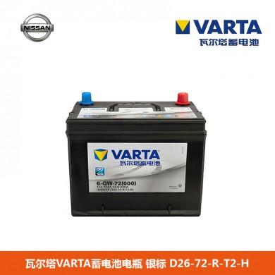瓦尔塔D26-72-R-T2-H蓄电池电瓶 日产,瓦尔塔D26-72-R-T2-H蓄电池电瓶 日产价格,瓦尔塔D26-72-R-T2-H蓄电池电瓶 日产报价,蓄电池行情