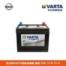 瓦尔塔D26-72-R-T2-H蓄电池电瓶 日产