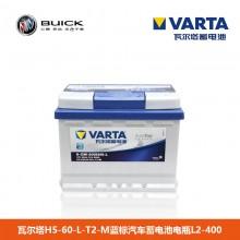 瓦尔塔H5-60-L-T2-M蓝标汽车蓄电池电瓶L2-400 别克