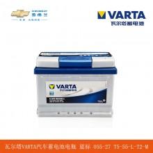 瓦尔塔VARTA汽车蓄电池电瓶 蓝标 055-27 T5-55-L-T2-M 雪佛兰