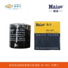 海业机油滤清器滤芯机油格 HO-7851 雪佛兰