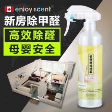 古玛装修除味喷雾新房杀菌除臭剂消毒除味喷剂净化喷雾喷剂非掩盖型香水