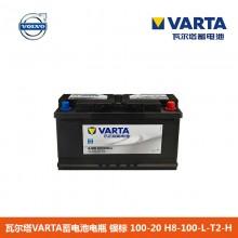 瓦尔塔VARTA蓄电池电瓶 银标 100-20 H8-100-L-T2-H 沃尔沃
