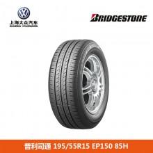 普利司通轮胎 195/55R15 EP150 85H 上海大众