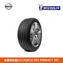 米其林轮胎MICHILIN 215/60R16 99V PRIMACY3ST 日产