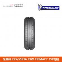 米其林(MICHILIN)225/55R16 99W PRIMACY 3ST轮胎 奥迪