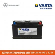 瓦尔塔VARTA汽车蓄电池电瓶 银标 090-20 H8-90-L-T2-H 奔驰