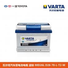 瓦尔塔VARTA汽车蓄电池电瓶 蓝标 80D26L D26-70-L-T2-M 一汽丰田