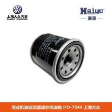 海业机油滤清器滤芯机油格 HO-7844 上海大众