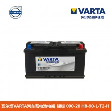 瓦尔塔VARTA汽车蓄电池电瓶 银标 090-20 H8-90-L-T2-H沃尔沃
