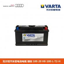 瓦尔塔VARTA汽车蓄电池电瓶 银标 100-20 H8-100-L-T2-H 奥迪