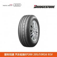 普利司通 汽车轮胎EP200 205/55R16 91V 奥迪