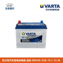 瓦尔塔VARTA汽车蓄电池电瓶 蓝标 80D26L D26-70-L-T2-M 现代