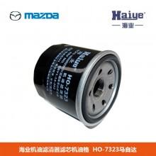 海业机油滤清器滤芯机油格 HO-7323马自达