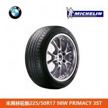 米其林轮胎225/50R17 98W PRIMACY 3ST 宝马