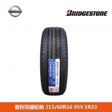 普利司通轮胎 215/60R16 95V ER33 日产