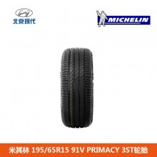 米其林(MICHILIN)195/65R15 91V PRIMACY 3ST轮胎 北京现代
