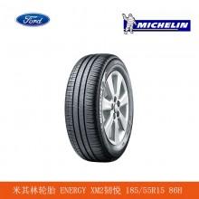 米其林轮胎 ENERGY XM2韧悦 185/55R15 86H 福特