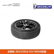 米其林(MICHILIN)205/55R16 91V MXV8轮胎 奥迪