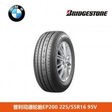 普利司通轮胎EP200 225/55R16 95V 宝马