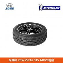 米其林(MICHILIN)205/55R16 91V MXV8轮胎 现代