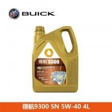 领航9300全合成轿车机油 SN 5W-40 4L 别克