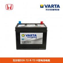 瓦尔塔D26-72-R-T2-H蓄电池电瓶 本田