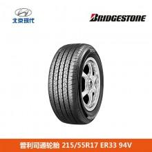 普利司通轮胎 215/55R17 ER33 94V 现代