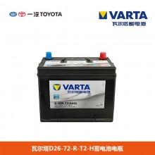 瓦尔塔D26-72-R-T2-H蓄电池电瓶 一汽丰田