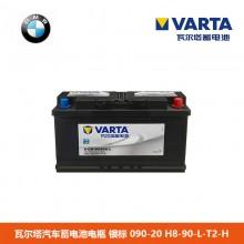 瓦尔塔汽车蓄电池电瓶 银标 090-20 H8-90-L-T2-H 宝马