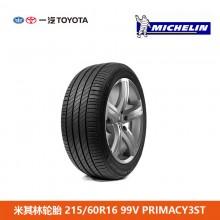 米其林轮胎MICHILIN 215/60R16 99V PRIMACY3ST 轮胎 一汽丰田