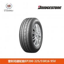 普利司通轮胎EP200 225/55R16 95V 凯迪拉克