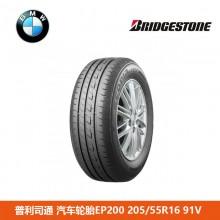 普利司通 汽车轮胎EP200 205/55R16 91V 宝马