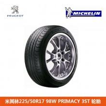 米其林轮胎(MICHILIN)225/50R17 98W PRIMACY 3ST轮胎 标致