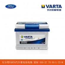 瓦尔塔VARTA汽车蓄电池电瓶 蓝标 055-27 T5-55-L-T2-M 福特