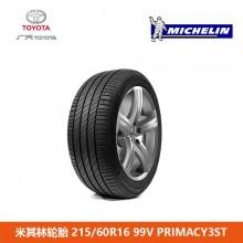 米其林轮胎MICHILIN 215/60R16 99V PRIMACY3ST 广汽丰田