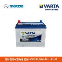 瓦尔塔VARTA汽车蓄电池电瓶 蓝标 80D26L D26-70-L-T2-M 马自达