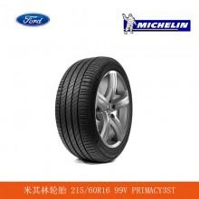 米其林轮胎 215/60R16 99V PRIMACY3ST 福特