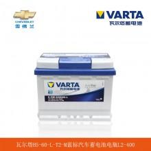 瓦尔塔H5-60-L-T2-M蓝标汽车蓄电池电瓶L2-400 雪佛兰