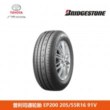 普利司通轮胎 EP200 205/55R16 91V 广汽丰田