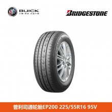 普利司通轮胎EP200 225/55R16 95V 别克